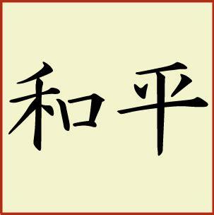 Sticker Huruf Kanji image gallery kanji for peace