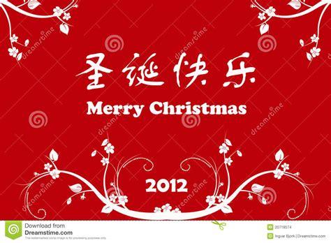 merry christmas stock illustration illustration  celebration