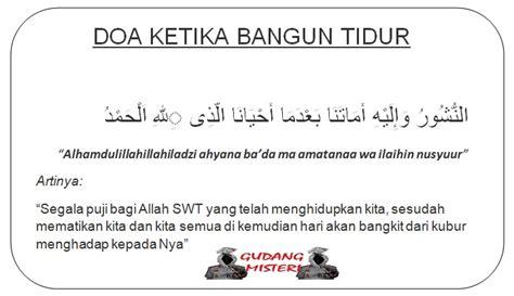 Hafalan Doa Pendek Sehari Hari Bacaan Wajib Muslim Cilik bacaan doa sebelum tidur lengkap arab dan