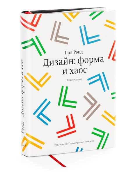 design form and chaos books design form and chaos second edition in russian