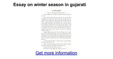 Descriptive Essay Winter by Descriptive Essay Winter The Poem Those Winter Sundays Written By Robert Hayden The Victorians
