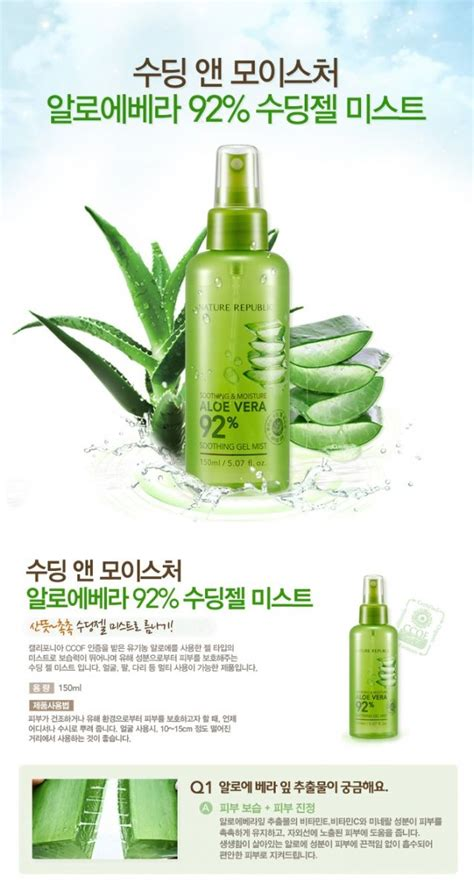 Nature Republic Aloe Vera Soothing Gel Lip Balm nature republic soothing moisture aloe vera gel mist
