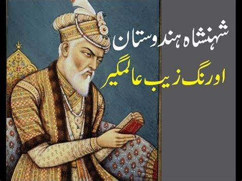 biography of malik muhammad jayasi in hindi aurangzeb alamgir biography in urdu hindi you tube youtube
