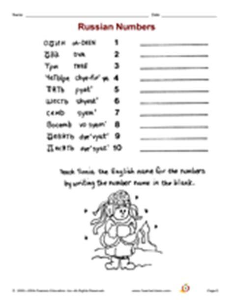 printable russian numbers number sense vol 1 printables slideshow grades k 4