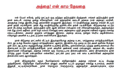 in tamil with pictures pdf anni tamil kamakathaikal