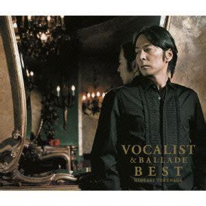 楽天ブックス vocalist ballade best 初回限定盤b 2cd dvd 徳永英明