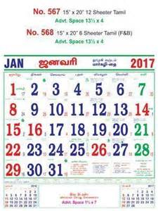 Calendar 2018 Tamil Price 6 Sheeter Monthly Calendars 2017 With 3 Colours