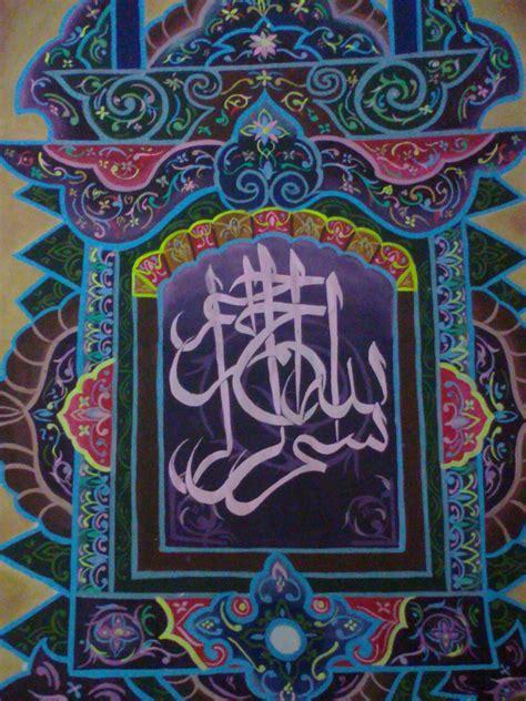 Lukisan Kaligrafi Biru Dan 4 gambar gambar lukisanku lukisan kaligrafi s41 tangan