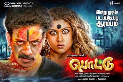 ghost film in tamil bharath namitha s pottu movie first look poster photos