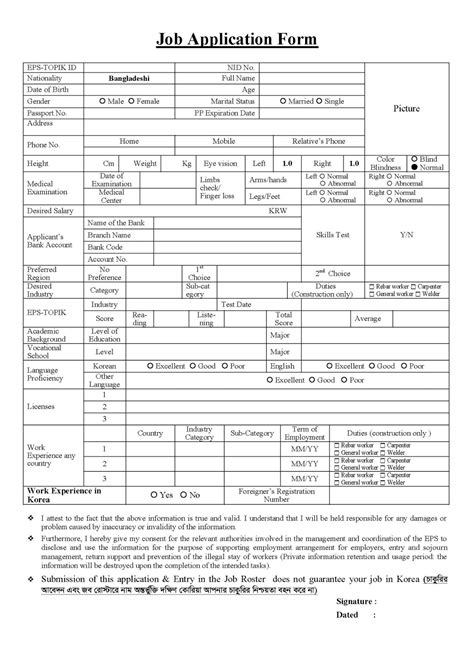 printable job application for winco search results for printable generic job application form