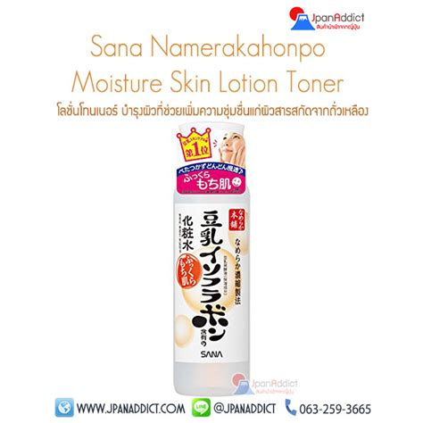 Sana Soy Milk Light Toner 200ml ขาย sana nameraka honpo soy milk moisturizing lotion toner