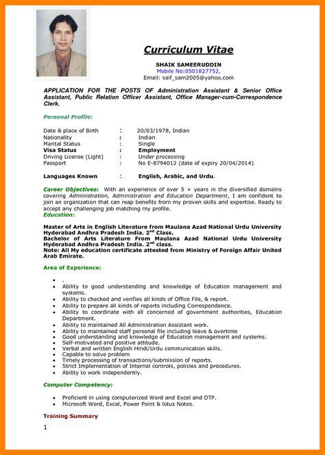 Sample Job Resume Format – Administration Job Resume Sample