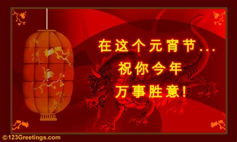 A Glorious Year  Free Lantern Festival eCards, Greeting