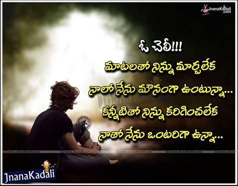 images of love quotes in telugu wallpapers with love failure quotes www pixshark com