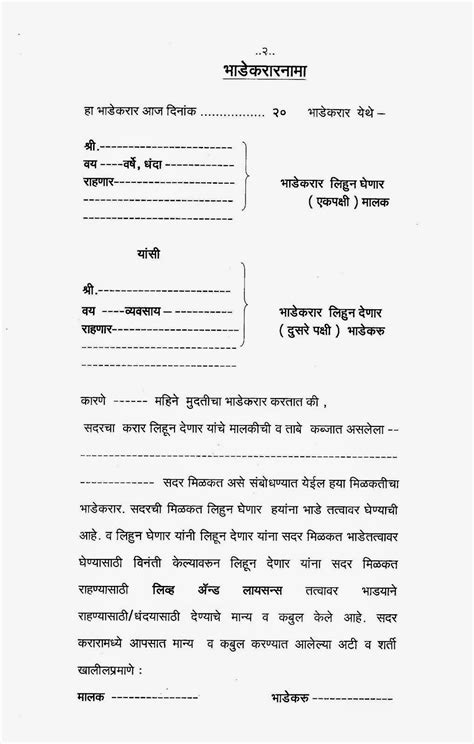 Godown Rent Letter Rent Agreement Format In Marathi