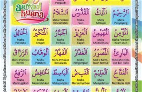 99 Kisah Mukjizat Asmaul Husna Seri Buku Anak Islam Colour belajar menghapal nama nama 99 asmaul husna 1 ebook anak