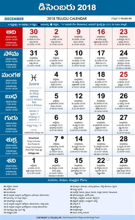 telugu calendar  december  print  festivals