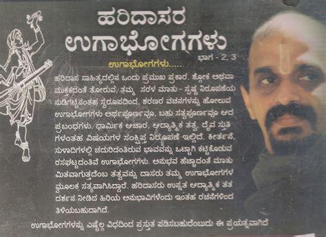 kanakadasa biography in english haridasara ugabhogagalu 4cd set sri vidyabushana