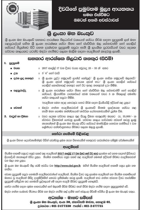 Entry Requirements For Mba In Sri Lanka by Assistant Security Officer Central Bank Of Sri