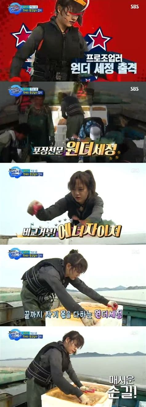 boat horn clenched fists kim sejeong gugudan s kim sejeong is showered with praise by producer