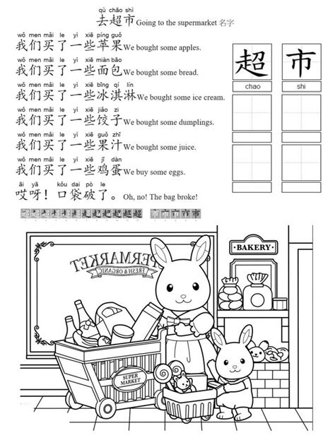 Going To The Supermarket | 話畫坊Hua Hua Fun Language & Art