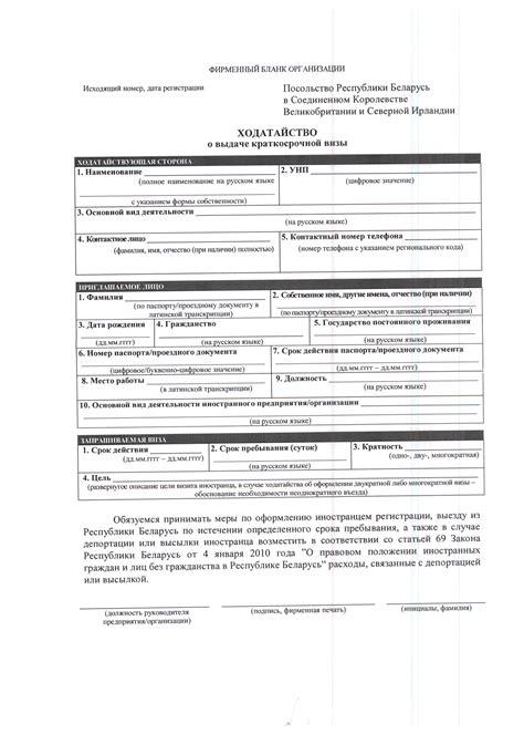 Invitation Letter Belarus S Visas