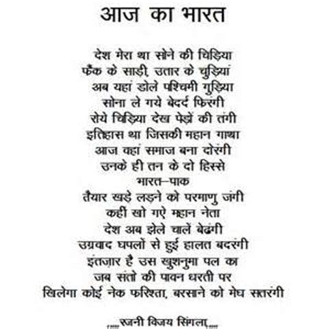 Mera Bharat Mahan Essay In by Swach Bharat Ki Kavita Brainly In