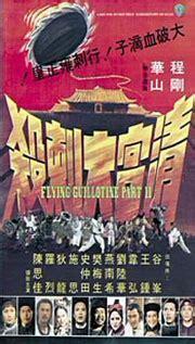la ghigliottina volante the flying guillotine part 2