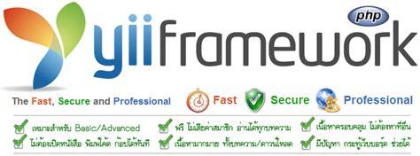 yii registration tutorial yii framework สอน yii php framework สอนการเข ยนโปรแกรม
