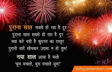 naya saal ki shayari  happy  year ki shubhkamnaye happy  year photo happy