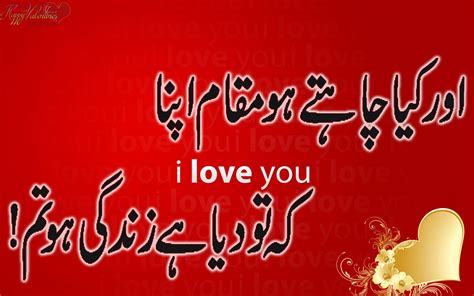 day sms in wallpapers day wallpaper with shayari happy valentine s