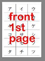 printable katakana flash cards japanese language lessons let s learn japanese
