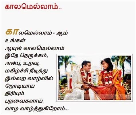 Wedding Wishes Kavithaigal by தம ழ கவ த கள Tamil Kavithaigal Happy Marriage Wishes