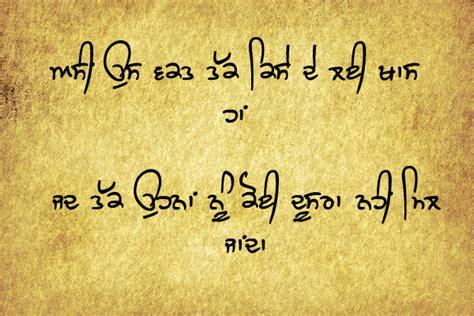 new punjabi states down best new punjabi ghaint status and att punjabi status for
