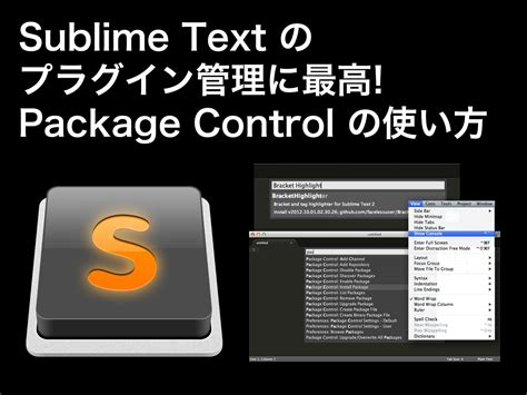 sublime text 2 win mac linux sublime text 2 package control の使い方 インストール方法 プラグイン管理に便利