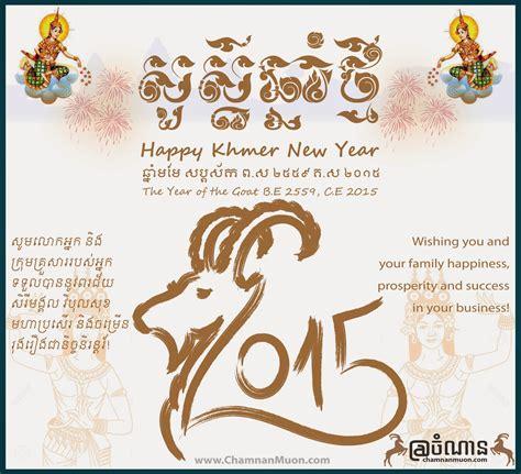 name of the new year 2015 name of the new year 2015 28 images global travel