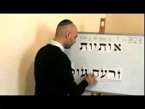 lettere ebraiche le lettere ebraiche prima parte