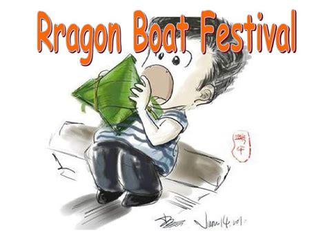 dragon boat festival ppt the dragon boat festival ppt课件 副本 word文档在线阅读与下载 无忧文档