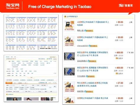 alibaba taobao alibaba taobao china operation procedure