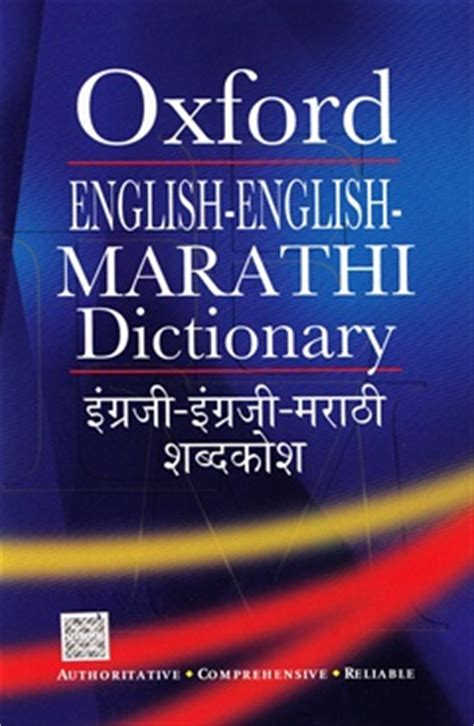 oxford dictionary english to hindi free download full version in pdf download free oxford english to marathi dictionary pdf