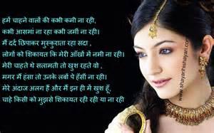 Hindi shayari image hindi love shayari sms with images hindi shayari