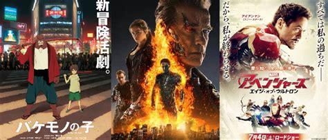 Japan Box Office by Japan Box Office Ranking Week Of July 11 12 Arama Japan