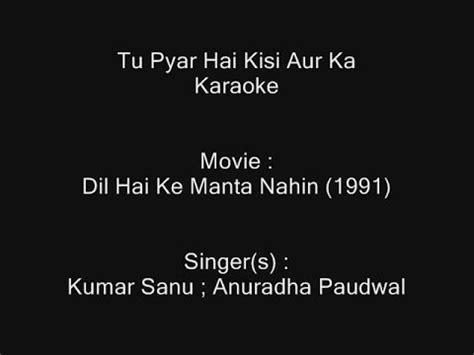 tu pyar hai kisi aur ka lyrics tu pyar hai kisi aur ka karaoke dil hai ke manta nahin