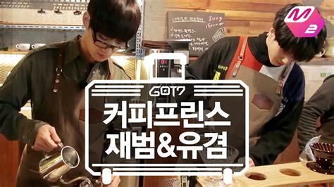 got7 hard carry ep 10 got7 s hard carry unreleased coffee prince jb yugyeom