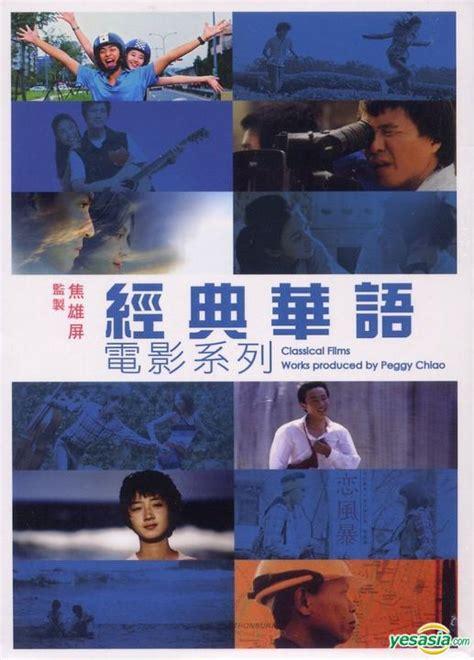 film blue taiwan blue gate crossing 2002 dvd hong kong version