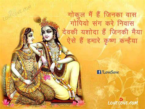 whatsapp wallpaper krishna radha krishna quotes status images for facebook whatsapp