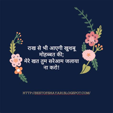 Laris Syari Syari I best ishq picture shayari i wish i had this before best shayari quotes sms