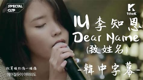 download mp3 iu dear name mv韓中字 iu 아이유 李知恩 dear name 이름에게 致姓名 youtube