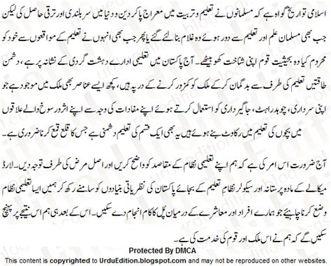 Technology Benefits Education Essay by Education Essay Urdu Importance Education Benefits Urdu