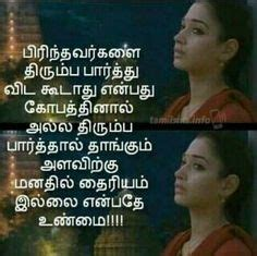 quotes film islami quotes in tamil with pictures wise words pinterest